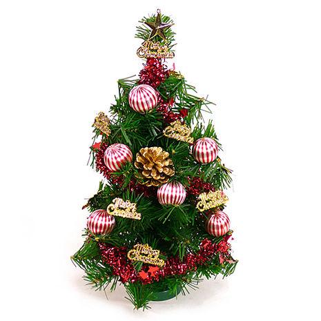 (預購/3~5天出貨)台灣製迷你1呎/1尺(30cm)裝飾聖誕樹(金松果糖果球色系)