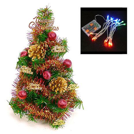 (預購3~5天出貨)台灣製迷你1呎/1尺(30cm)裝飾聖誕樹 (紅金松果色系)+LED20燈電池燈(彩光)