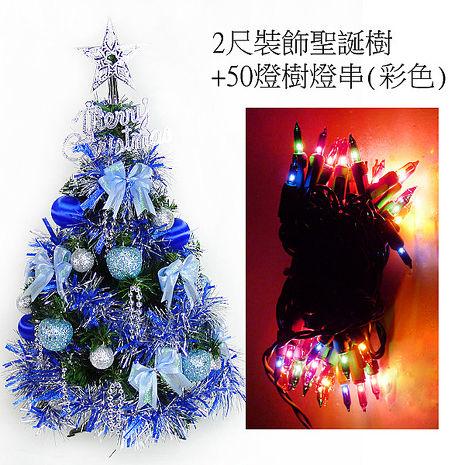 (預購3~5天出貨)台灣製可愛2呎/2尺(60cm)經典裝飾聖誕樹(藍銀色系)+50燈鎢絲彩色樹燈串
