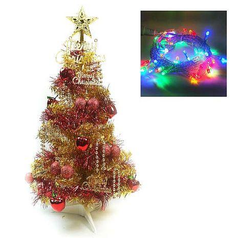 (預購)台灣製繽紛2呎(60cm)金色金箔聖誕樹+裝飾組(紅蘋果純金色系)+LED50燈插電式透明線彩光