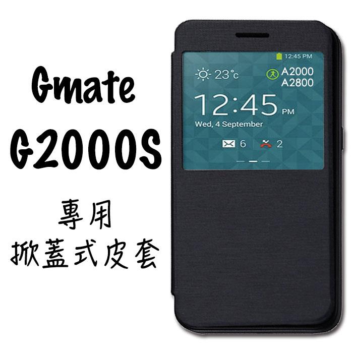 長江 Gmate G2000s 專用原廠側掀感應式皮套