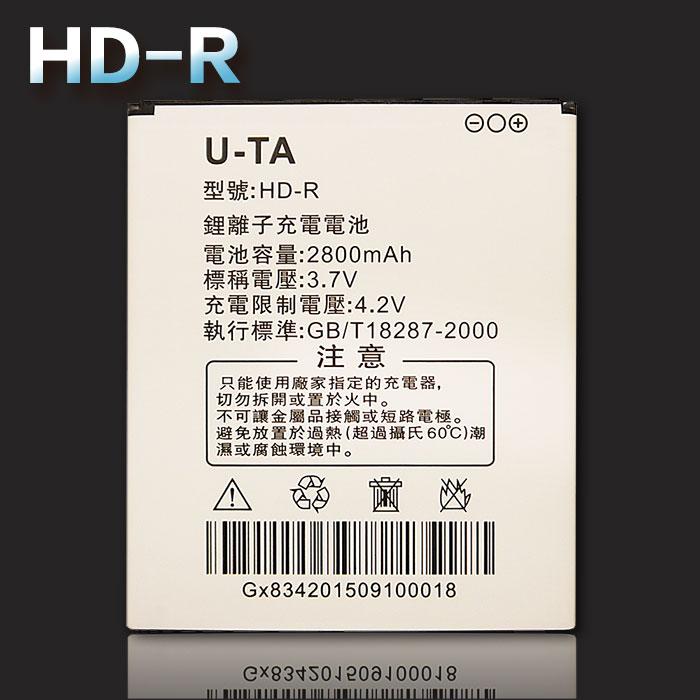 長江 UTA HD-R 原廠電池(4G LTE系列)