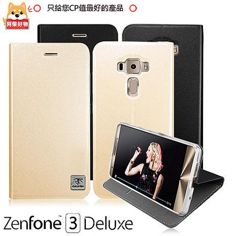 阿柴好物 ASUS Zenfone3 Deluxe ZS570KL 原廠皮料站立皮套