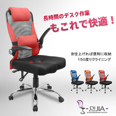 【DIJIA】航空收納系列辦公椅/電腦椅A0050(特賣)