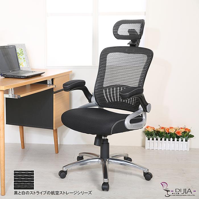 【DIJIA】A19獨立筒黑白線條電腦網椅/辦公椅(特賣)