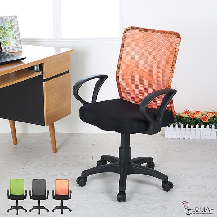 【DIJIA】DJB0020挺背曲線透氣辦公椅/電腦椅(三色任選)