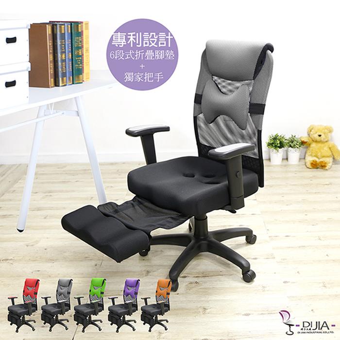 【DIJIA】可可龍三D骨腰彩色升降休閒款A007辦公椅/電腦椅(五色任選)