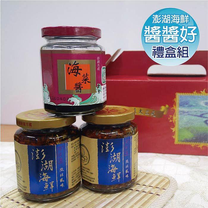 【澎湖海味】海鮮干貝醬2罐+澎湖名產海菜醬1罐