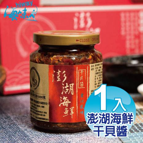 【hiway.澎湖海味】澎湖海鮮干貝醬(重辣)單罐裝