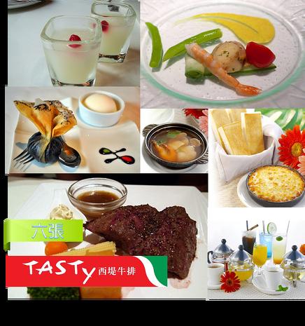 TASTy西堤牛排套餐券(6張)★我拼最省★(王品系列)