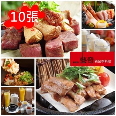 藝奇ikki新日本料理 餐券(10張) ★ 王品系列 - 歡迎大批採購詢價