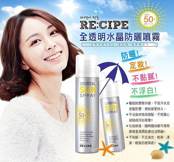 RE:CIPE韓國進口 全透明水晶防曬噴霧SPF50+/PA+++(150ml)-特賣