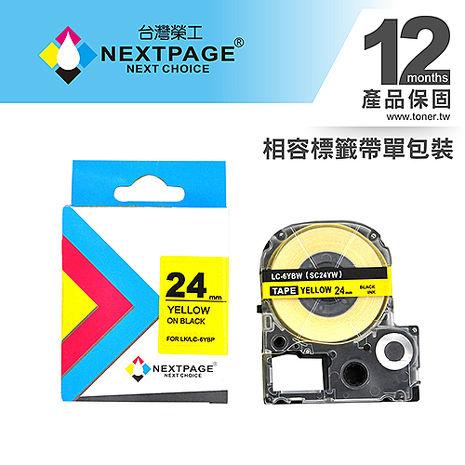 【NEXTPAGE】EPSON 一般相容標籤帶 LC-6YBP (黃底黑字 24mm)