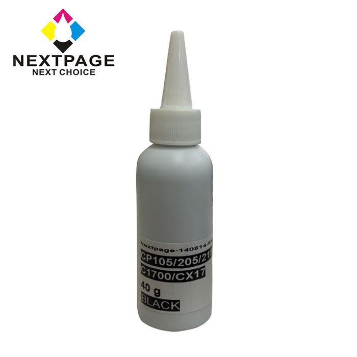 【台灣榮工】EPSON CX17NF/C1700/C1750W/C1750N 彩色印表機 ★C13S050614 黑色碳粉罐+晶片組