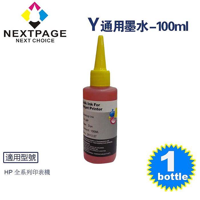 【台灣榮工 】HP 全系列 Dye Ink 黃色可填充染料墨水瓶/100ml