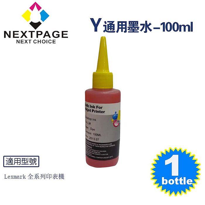 【台灣榮工 】Lexmark  全系列 Dye Ink 黃色可填充染料墨水瓶/100ml