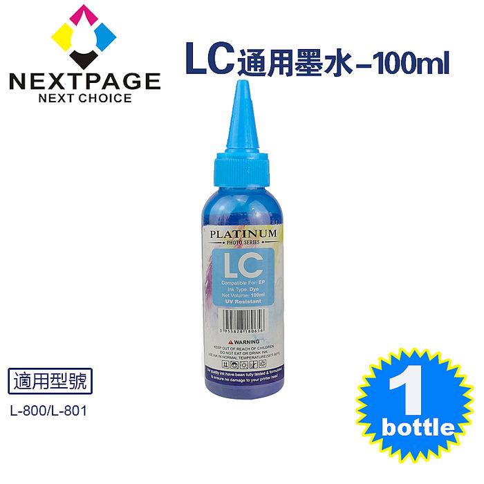 【台灣榮工】EPSON L800  Dye Ink 淺藍色可填充染料墨水瓶/100ml