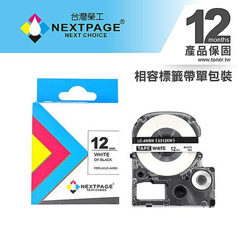 【NEXTPAGE】EPSON一般相容標籤帶 LC-4WBN(白底黑字 12mm) 限量特惠組/買10送1