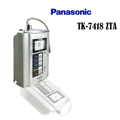 Panasonic 國際牌 鹼性離子淨水器TK-7418 ZTA