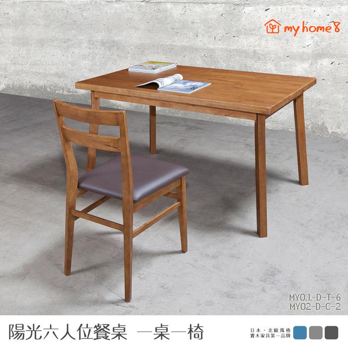 【my home8】陽光A01六人位餐桌 一桌一椅 -搭配皮餐椅 工作桌‧製圖桌‧書桌可參考