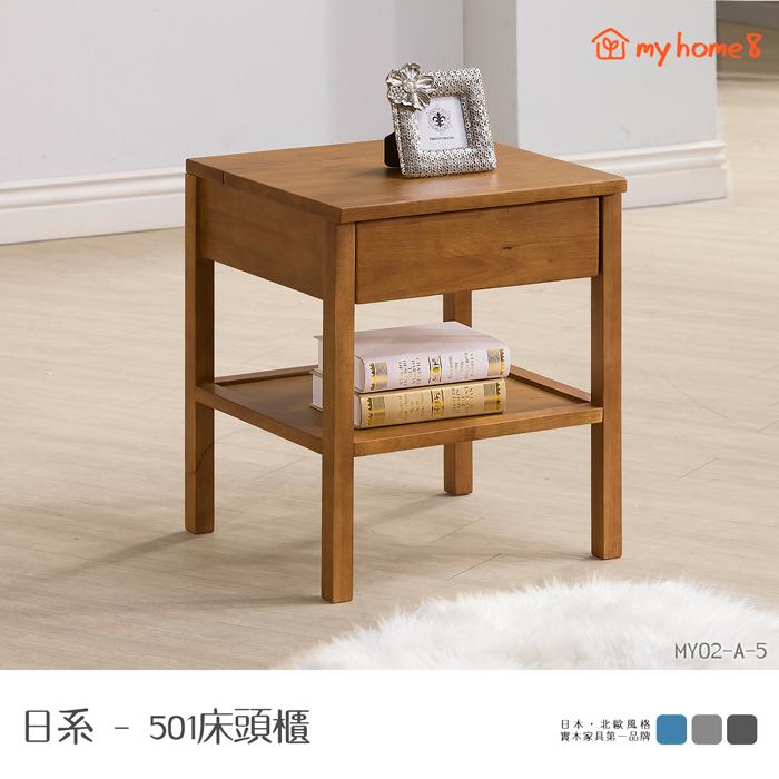 【my home8】日系系列501全實木床頭櫃 矮櫃★專利設計貼心功能★