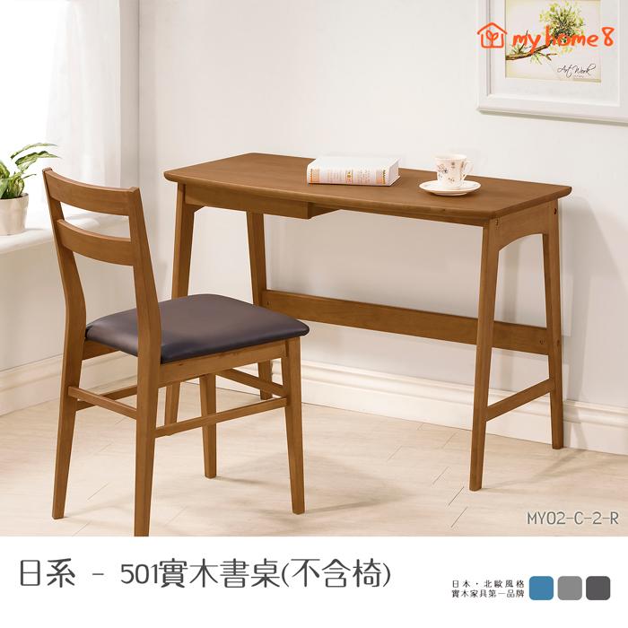 【my home8】日系系列501淺胡桃色全實木書桌=同步外銷日本‧全實木組裝式書桌 =