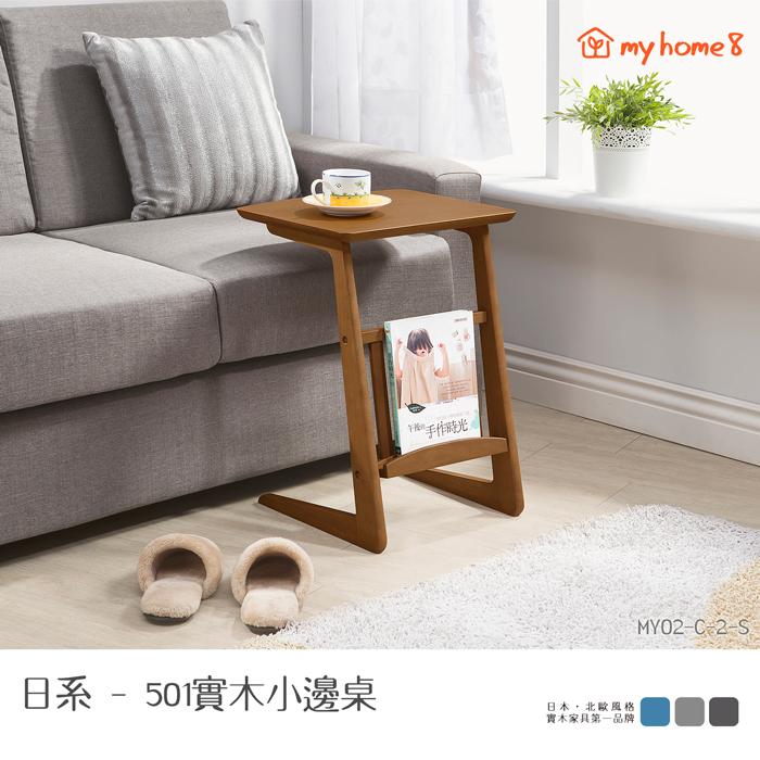 【my home8】日系系列001淺胡桃色全實木側桌‧小邊桌,唯一整體全實木,同步外銷日本