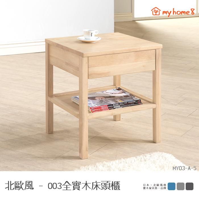 【my home8】★外銷日本品質★北歐風 - 503全實木床頭櫃 床頭櫃