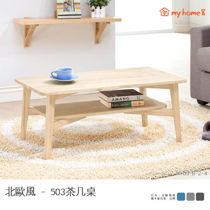 【my home8】★外銷日本品質★北歐風粉白色全實木503茶几桌