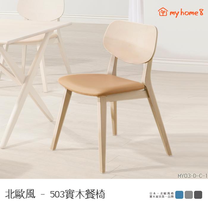 【my home8】★外銷日本品質★北歐風 - 503實木餐椅 粉白色