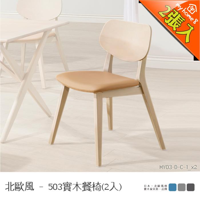 【my home8】★外銷日本品質★北歐風 - 503實木餐椅 粉白色-二張入