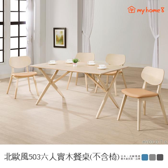 【my home8】★外銷日本品質★北歐風 - 503六人全實木餐桌 粉白色