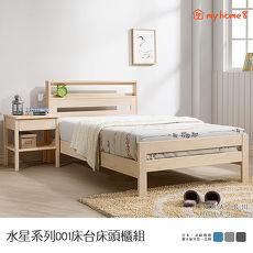 ~my home8~水星系列001單人3.5尺床台床架床頭櫃組‧全實木防水防潮真得很耐用