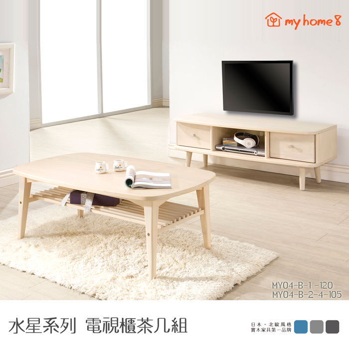【my home8】★外銷日本品質★水星系列洗白色全實木電視櫃茶几組