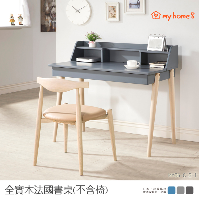 【my home8】普羅旺斯風情經典鋼琴造型全實木法國書桌