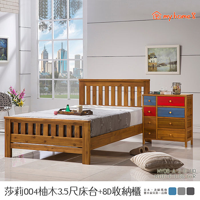 【my home8】Sally 莎莉柚木全實木3.5尺單人床架‧床台 搭配8D彩色收納櫃組合 ‧愜意生活自在空間
