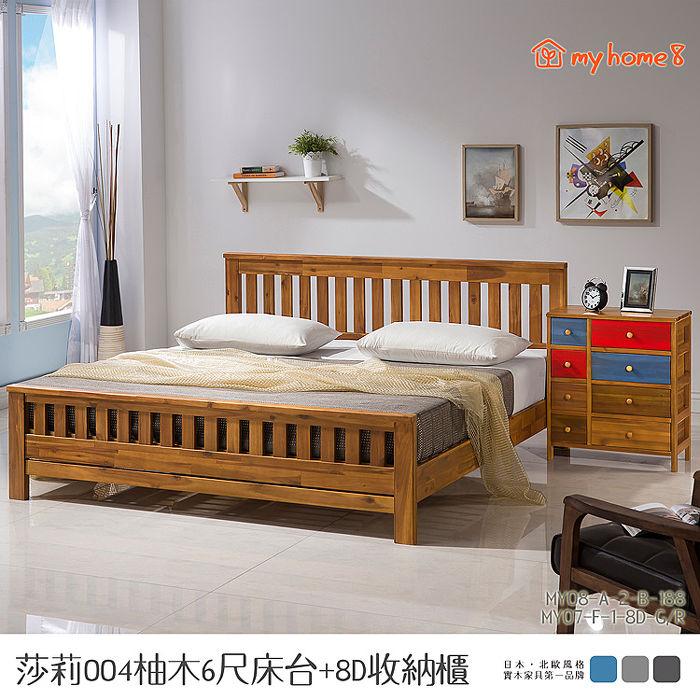 【my home8】Sally 莎莉柚木全實木6尺加大雙人床架‧床台 搭配8D彩色收納櫃組合