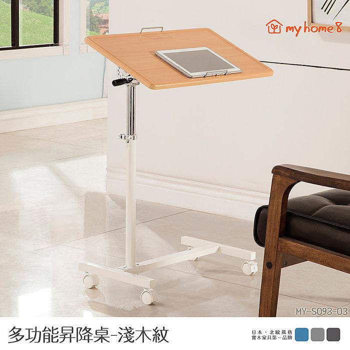 【my home8】家居鐵人-多功能升降桌,可當沙發邊桌,講桌,菜單展示架