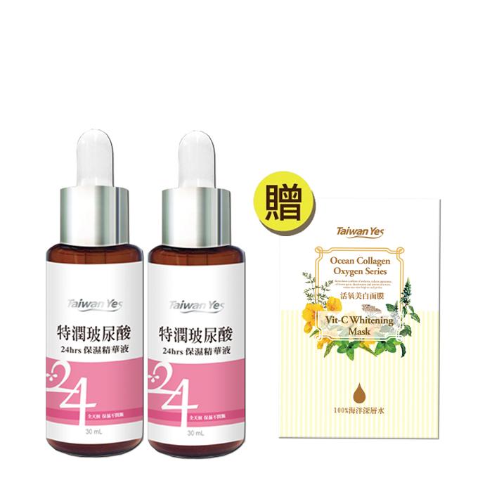 【Taiwan Yes】24hrs特潤玻尿酸保濕精華液 30ml x2(再贈 活氧美白面膜6片)