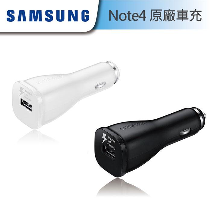Samsung Note4 N910U 原廠車充 車用充電器 9.0V快充 Note Edge N9150