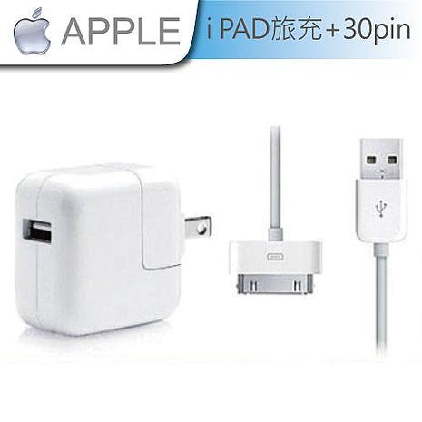 APPLE 原廠組合 A1401 12W iPad旅充+ 30Pin Lightning原廠傳輸線 充電組 二合一超值組 (裸裝)