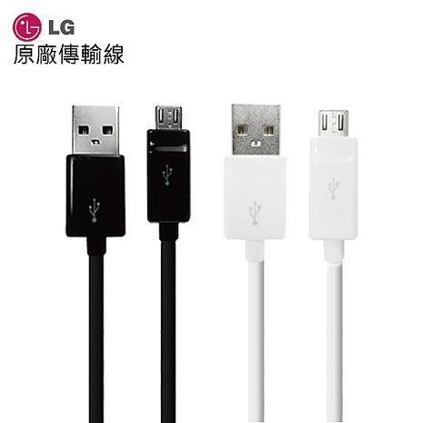 LG G4 原廠傳輸線 快速充電線 快充線 20AWG G2/G3/G Pro2/HTC/SAMSUNG