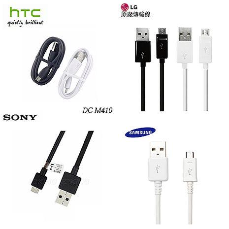 [雙雙對對二入組] 三星 / HTC / SONY / LG  (三星NOTE4 1.5米/HTC M410/SONY EC803/LG G4) 原廠傳輸充電線 (顏色隨機出貨)