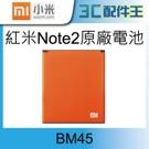 Xiaomi小米 MIUI 紅米 BM45 原廠電池 (裸裝)