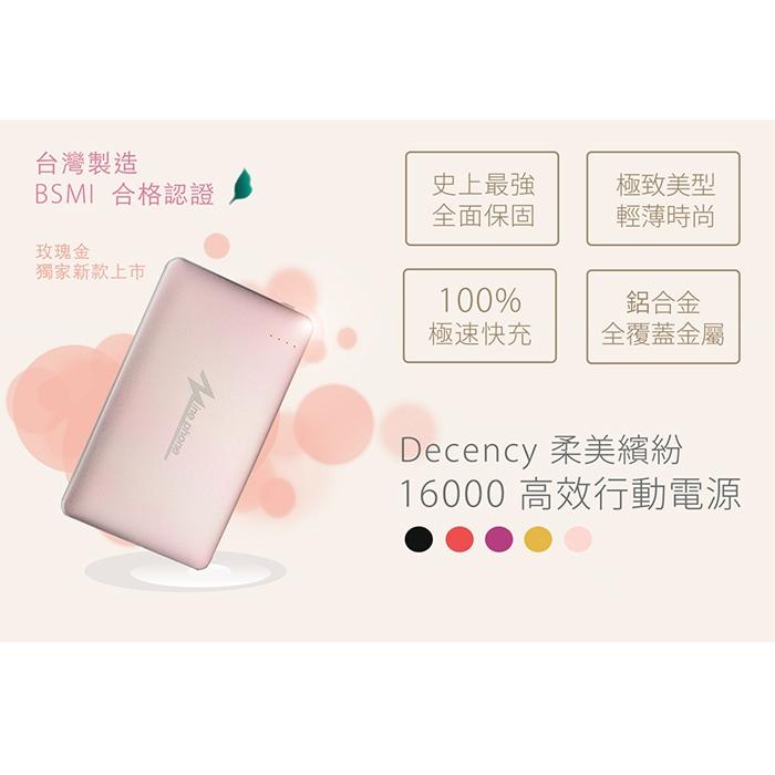 台灣製 BSMI認證 mine-16000 Power Bank雙USB孔輸出行動電源-香檳金/火躍紅/騎士黑/迷戀紫/玫瑰金