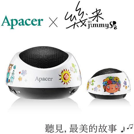 Apacer宇瞻 x 幾米限量聯名款 NFC無線藍牙喇叭 (WS211)贈限量好禮