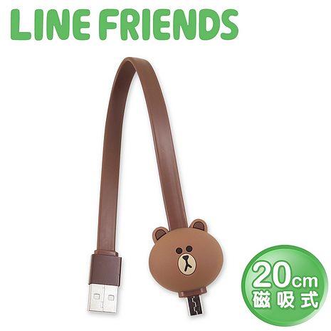 LINE FRIENDS磁吸式數位傳輸充電線 熊大(LN-MC01B)