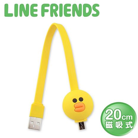LINE FRIENDS磁吸式數位傳輸充電線 莎莉(LN-MC01S)