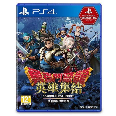 PS4《勇者鬥惡龍 英雄集結 闇龍與世界樹之城》-亞洲中文版