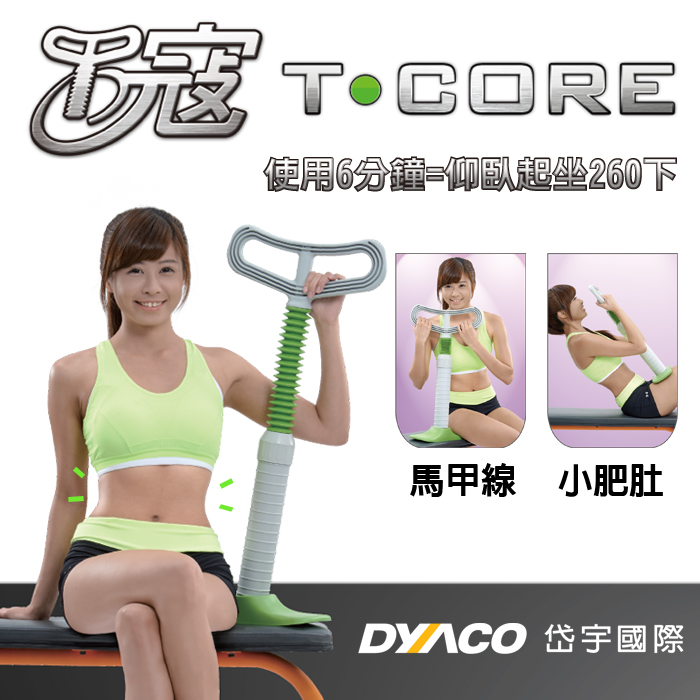 【J Sport】T-core T寇健腹器(女生版) 每天只要6分鐘